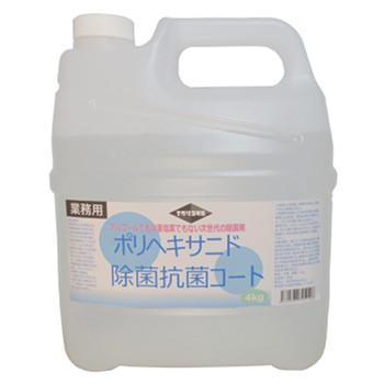ポリヘキサニド除菌抗菌コート 4kg